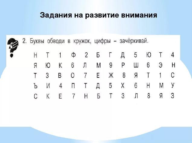 kak-razvit-pamнat-vnimanie-8-let-uprazhneniya-prosto