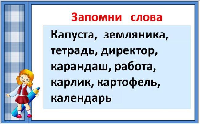 kak-trenirovat-pamyat-vnimanie-8-let-uprazhneniya