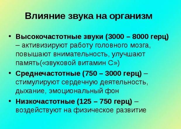 muzika-dlya-razvitiya-mozga-i-pamyati-besplatno