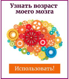 Возраст мозга