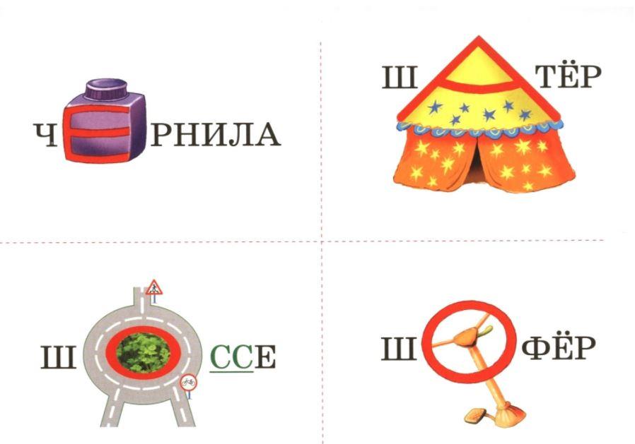 Мнемотехника для школьников - словарные слова