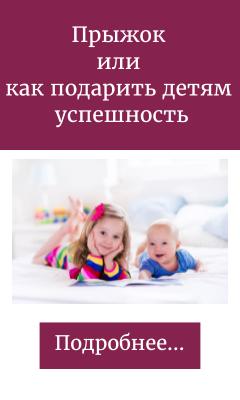 Прыжок или как подарить детям успешность